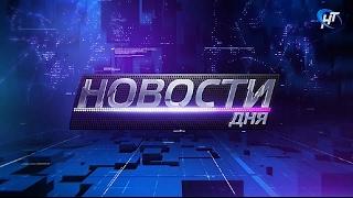 13.02.2017 Новости дня 20:00