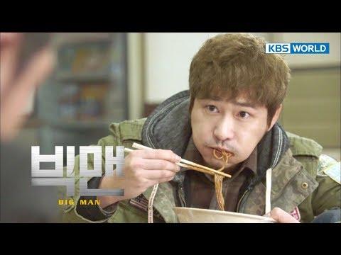 Big Man | 빅맨 - EP 1 [SUB : ENG, CHN, IND, VI] (видео)