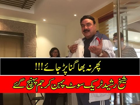 Sheikh Rasheed joins Gym following the footsteps of Imran Khan
