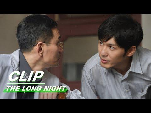 Clip: Bai Yu Takes Over Hou Guiping's Case | The Long Night EP03 | 沉默的真相 | iQIYI