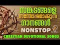 Nonstop Christian Devotional Songs   Beautiful Christian Devotional Songs