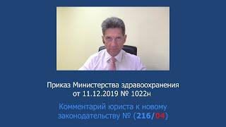 Приказ Минздрава России от 11 декабря 2019 года № 1022н
