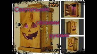 Светильник для хэллоуина из поддонов своими руками.
