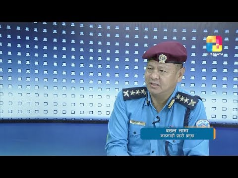 (नागरिक र सुरक्षाकर्मीबीच  सहकार्य आवश्यक : बसन्त लामा, काठमाडौँ प्रहरी प्रमुख | SAMAYA SANDARVA - Duration: 28 minutes.)