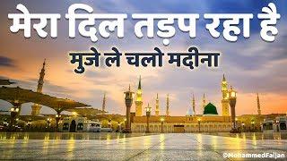 Video Mera Dil Tarap Raha Hai Heart Touching Naat | Qari Rizwan मेरा दिल तड़प रहा है मुजे ले चलो मदीना 😘 MP3, 3GP, MP4, WEBM, AVI, FLV Desember 2018