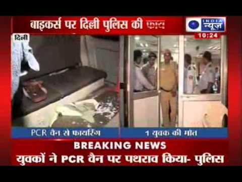Video India News: Firing by Delhi Police at Parliament Street kills one download in MP3, 3GP, MP4, WEBM, AVI, FLV January 2017