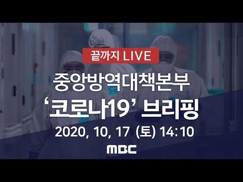 '코로나19' 중앙방역대책본부 브리핑 - [끝까지 LIVE] MBC 뉴스특보 2020년 10월 17일(토)