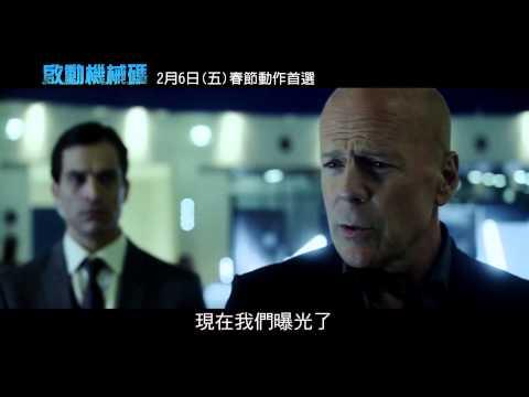 《啟動機械碼》中文預告
