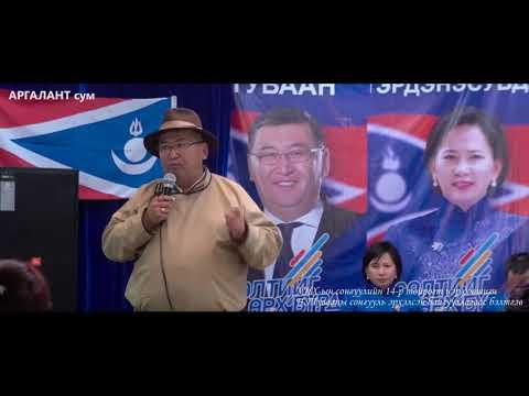 Төв аймгийн Аргалант сумын иргэд сонгогчидтой уулзлаа