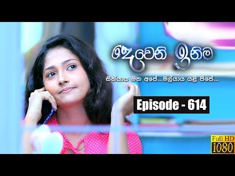 Deweni Inima | Episode 614 14th June 2019