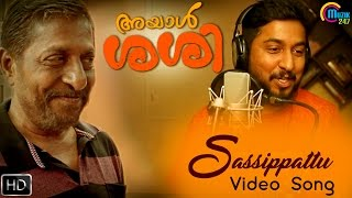 Ayaal Sassi Malayalam Movie Sassippattu Video Song Sreenivasan  Vineeth