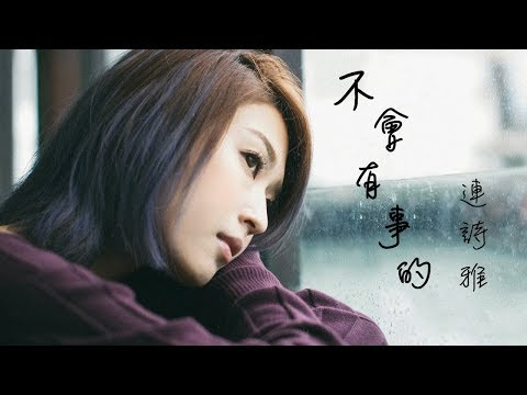 Shiga Lin 連詩雅 - 不會有事的 I'm Fine (Official Lyric Video)