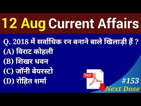 Next Dose #153 | 12 August 2018 Current Affairs | Daily Current Affairs | Current Affairs In Hindi