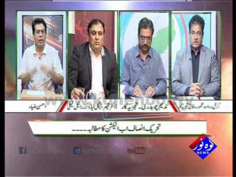 Pakistan Ki Awaaz 13 07 2017