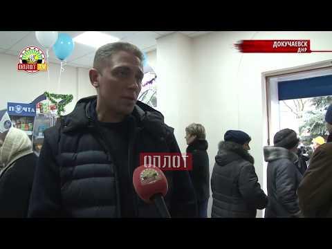 В Докучаевске открылся Единый Центр Связи