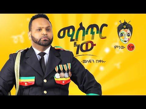 "Ethiopian Music :  - Mesfin Bekele መስፍን በቀለ ""ሚስጥር ነው"" New Ethiopian Music 2020(Official Video)"