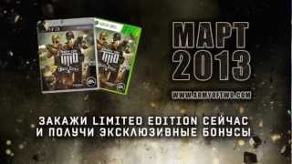 Army of TWO The Devil's Cartel Limited Edition новинка от ЕА