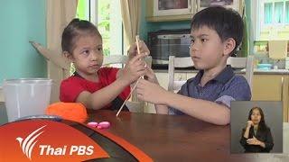 เปิดบ้าน Thai PBS - เบื้องหลังแนวคิดการผลิตรายการบ้านนักวิทยาศาสตร์น้อย