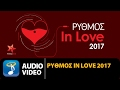 Various Artists - Ρυθμός In Love 2017 (Audio Video HQ)