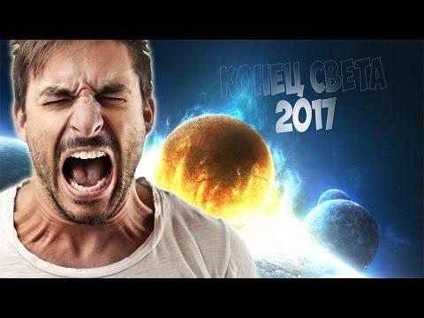 Человечество всегда пугали конец света и апокалипсис! Каждый год, кто то говорит что на Землю упадет метеор...