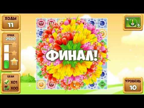 Video of Flowers Story