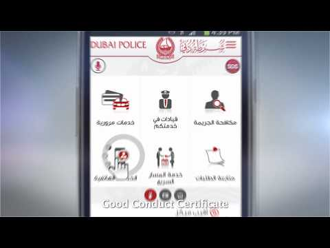 Video of DUBAI POLICE