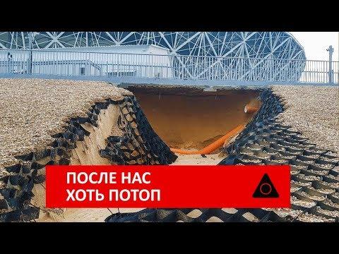 Волгоград смыло после ЧМ по футболу - DomaVideo.Ru