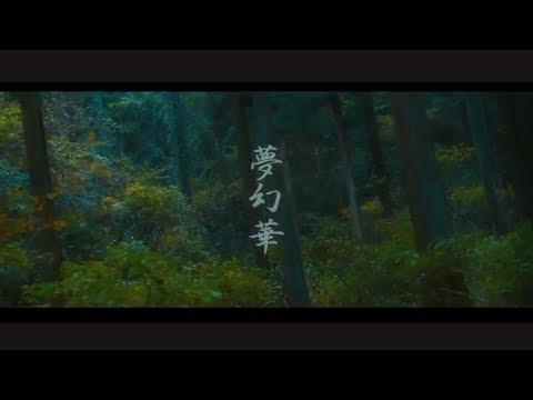 『夢幻華』フルPV ( #萌えこれ学園 )