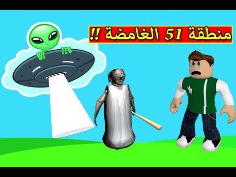 اسرار منطقة 51 الغامضة لعبة roblox !!