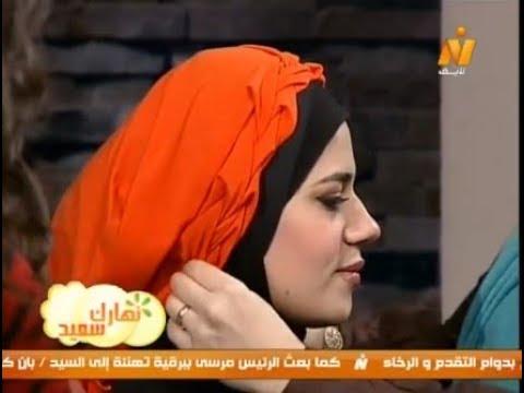 نهارك سعيد| أحدث لفات الطُرَح - مصممة لفات الطرح/ مروة البغدادى