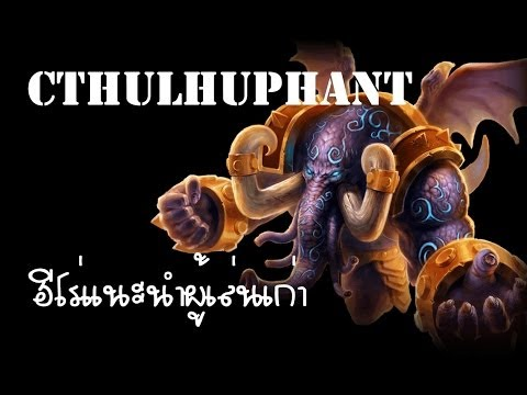 [Hon] : ฮีโร่เเนะนำผู้เล่นเก่า[Cthulhuphant][23]