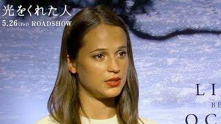 映画『光をくれた人』アリシア・ヴィキャンデルインタビュー映像