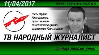 ТВ НАРОДНЫЙ ЖУРНАЛИСТ #5 «Иван Курилов - защитник Южных Курил»