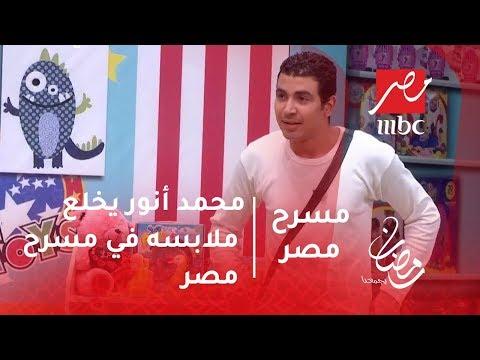 العرب اليوم - شاهد: محمد أنور يخلع ملابسه في