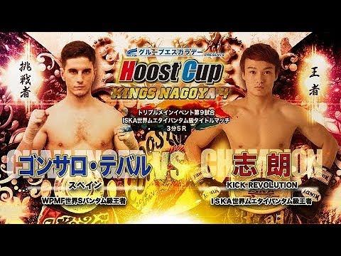 ISKA世界ムエタイバンタム級タイトルマッチ「志朗VSゴンサロ・テバル」HOOST CUP KINGS NAGOYA4