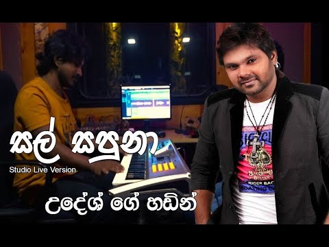 Video Sal Sapuna සල් සපුනා - Udesh Nilanga | DilShan L Silva [ Studio Live Version ] download in MP3, 3GP, MP4, WEBM, AVI, FLV January 2017