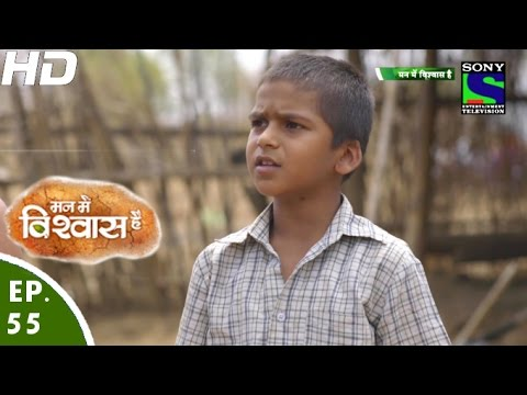 Mann-Mein-Vishwaas-Hai--मन-में-विश्वास-है--Episode-55--13th-May-2016