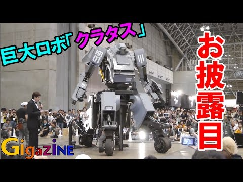 Real Steel: 4 tonnes iPhone-controlled robot warrior gives new meaning to the phrase 'smile shot'