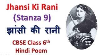 Video Jhansi Ki Rani - झांसी की रानी (Stanza 9) - CBSE Hindi Poem download in MP3, 3GP, MP4, WEBM, AVI, FLV January 2017
