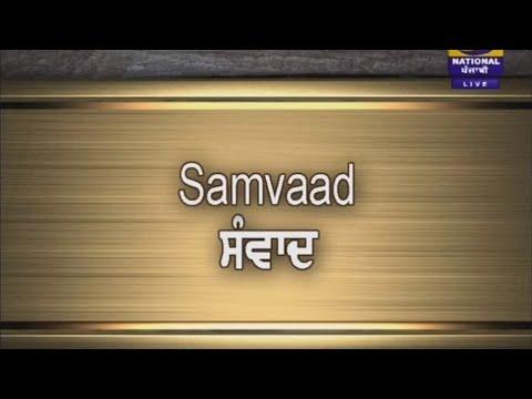 Samvaad ( Chat Show ) | 24 February 2020 | Latest Show | DD Punjabi