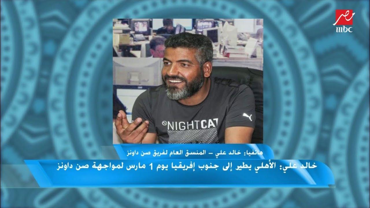 خالد علي: اونيانجو جاهز لحراسة مرمى صن داونز امام الأهلي