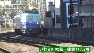 JR西国分寺駅を発着・通過する臨時列車