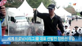 세계 프로낚시리그 韓 대표 선발전 장판선 우승