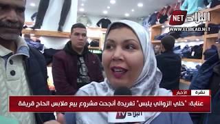 """عنابة : """"خلي الزوالي يلبس"""" تغريدة أنجحت مشروع بيع ملابس الحاج قريفة"""
