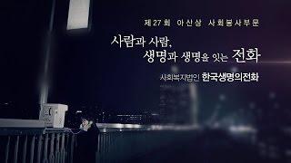 [제 27회 아산상 사회봉사부문] 사람과 사람, 생명과 생명을 잇는 전화, 한국 생명의 전화 미리보기