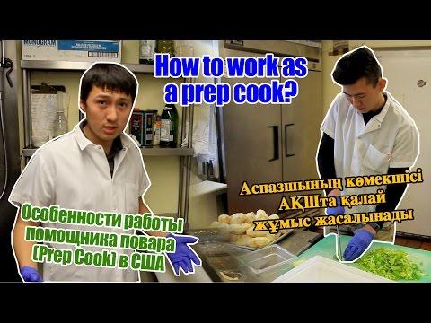 Особенности работы помощника повара (prep cook) в сша, work&travel.
