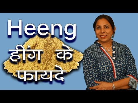 हींग के फायदे । Health And Beauty Benefits Of Heeng | Asafoetida | Ms Pinky Madaan