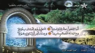 المصحف المرتل الحزب 31 للمقرئ محمد الطيب حمدان HD