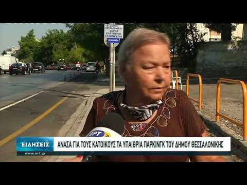Υπαίθρια πάρκινγκ δημιουργεί ο Δήμος Θεσσαλονίκης   22/9/2020   ΕΡΤ