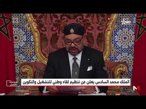 جلالة الملك يعلن عن تنظيم لقاء وطني للتشغيل والتكوين